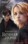 Купить книгу Клаудия Грэй - Вечная ночь