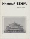 Купить книгу Бартенева, М.И. - Николай Бенуа