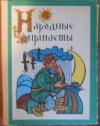 Купить книгу Мустаев, Н.А. - Народные приметы
