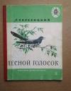Купить книгу Г. Скребицкий - Лесной голосок (читаем сами)