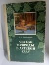 Купить книгу Марковская М. - Уголок природы в детском саду