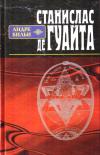 Купить книгу Андре Бильи - Станислас де Гуайта