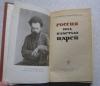 Купить книгу Степняк-Кравчинский - Россия под властью царей