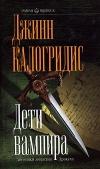 Купить книгу Джинн Калогридис - Дети вампира