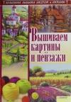 Купить книгу Наниашвили И. Н., Соцкова А. Г. - Вышиваем картины и пейзажи