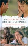 Купить книгу Стефан Цвейг - Нигде в Африке