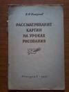 купить книгу Кожухов В. Н. - Рассматривание картин на уроках рисования