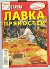 Купить книгу  - лавка пряностей. Журнал самобранка, № 2, май 2010.