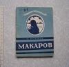 Купить книгу Осипов К. - Макаров (Великие люди русского народа) ЖЗЛ