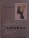 купить книгу Фельдман - Окраска и завивка волос