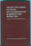 Коваленко, Е. Г. - Англо–русский словарь по надежности и контролю качества