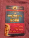 Купить книгу Богданович В. Н. - Как подчинить других своей воле