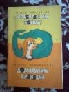 Купить книгу Мартьянов И., Кемоклидзе Г. - Красится ли Зойка? Домашний крокодил
