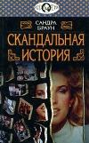 Купить книгу Браун Сандра - Скандальная история