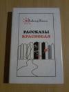 Купить книгу Бахтин В. С. - Рассказы Краснобая