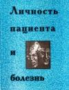 Купить книгу В. Т. Волков, А. К. Стрелис, Е. В. Караваева, Ф. Ф. Тетенев - Личность пациента и болезнь