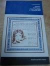 Получить бесплатно книгу Демурова Н. М. - Льюис Кэролл. Очерк жизни и творчества