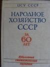 Купить книгу [автор не указан] - Народное хозяйство СССР за 60 лет: Юбилейный статистический ежегодник