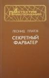 Купить книгу Платов Л. - Секретный фарватер.