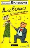 Купить книгу Вильмонт - Девочка с перчиками