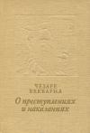 Чезаре Беккариа - О преступлениях и наказаниях