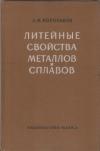 Купить книгу Корольков А. М. - Литейные свойства металлов и сплавов