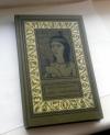 Купить книгу Вельскопф - Харка- сын вождя
