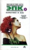 Купить книгу Петрова, В.И. - Наркотики и яды: Психоделики и токсические вещества, ядовитые животные и растения