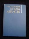 Купить книгу Сказкин, С.Д. - Настольная книга атеиста