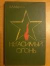 Купить книгу Маринов А. А. - Негасимый огонь