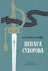 Купить книгу Грусланов В., Лободин М. - Шпага Суворова