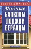 Купить книгу [автор не указан] - Модные балконы, лоджии, веранды