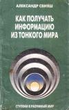 Купить книгу Александр Свияш - Как получать информацию из тонкого мира