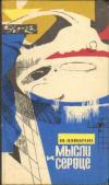 Купить книгу Амосов, Н.М. - Мысли и сердце