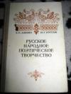 Купить книгу Аникин, В.П. - Русское народное поэтическое творчество