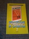 """Купить книгу  - Решения и ответы. 7 класс: К учебнику """" Геометрия для 7 - 11 класса """" Погорелов А. В."""