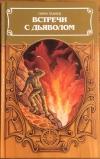 Купить книгу Тазиев, Г. - Встречи с дьяволом