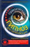 Купить книгу Шримали, Нарайян - Практический гипноз для начинающих. Секреты индийских мастеров гипноза и влияния