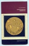 Бергельсон Л. Д. - Биологические мембраны. Факты и гипотезы.
