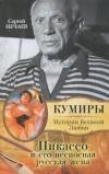 Купить книгу Сергей Нечаев - Пикассо и его несносная русская жена