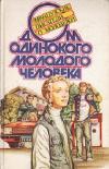 Купить книгу  - Дом одинокого молодого человека