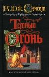 купить книгу К. Дж. Сэнсом - Темный огонь