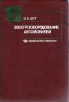 Купить книгу Ютт, В. Е. - Электрооборудование автомобилей