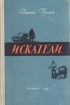 купить книгу Даниил Гранин - Искатели