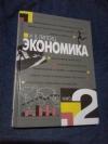 Купить книгу Липсиц И. В. - Экономика: Учебник для 10 кл. общеобразовательных учреждений. В 2 томах