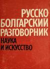 Купить книгу [автор не указан] - Русско-болгарский разговорник