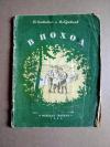 Купить книгу Добкович В. и Кравцов В. - В поход / (советские дети)