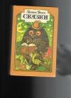 """Братья Гримм - """"Сказки"""" в 2 книгах"""
