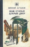 Купить книгу Евгений Астахов - Наш старый добрый двор