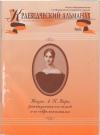Купить книгу Н. А. Лопатина (сост.) - Жизнь А. П. Керн, рассказанная ею самой и ее современниками